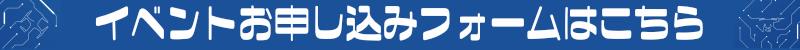【TOHASEN_TV】申込みフォーム