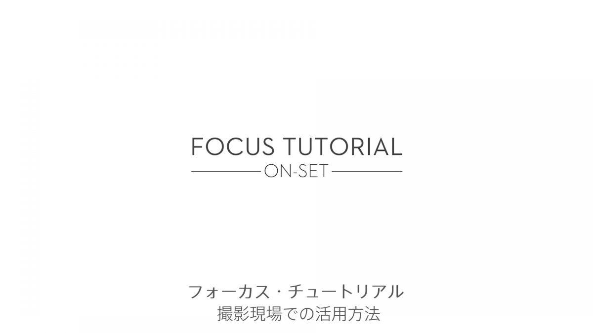 DJI Focusチュートリアル – 撮影現場での活用方法