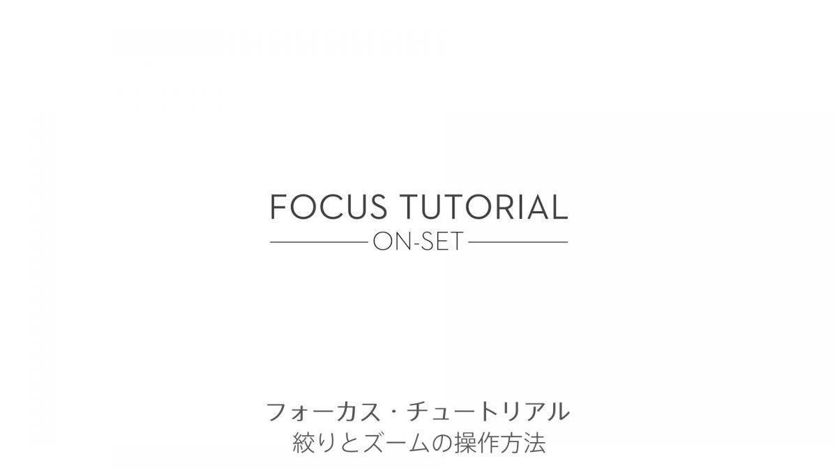 DJI Focusチュートリアル – 絞りとズームの操作方法