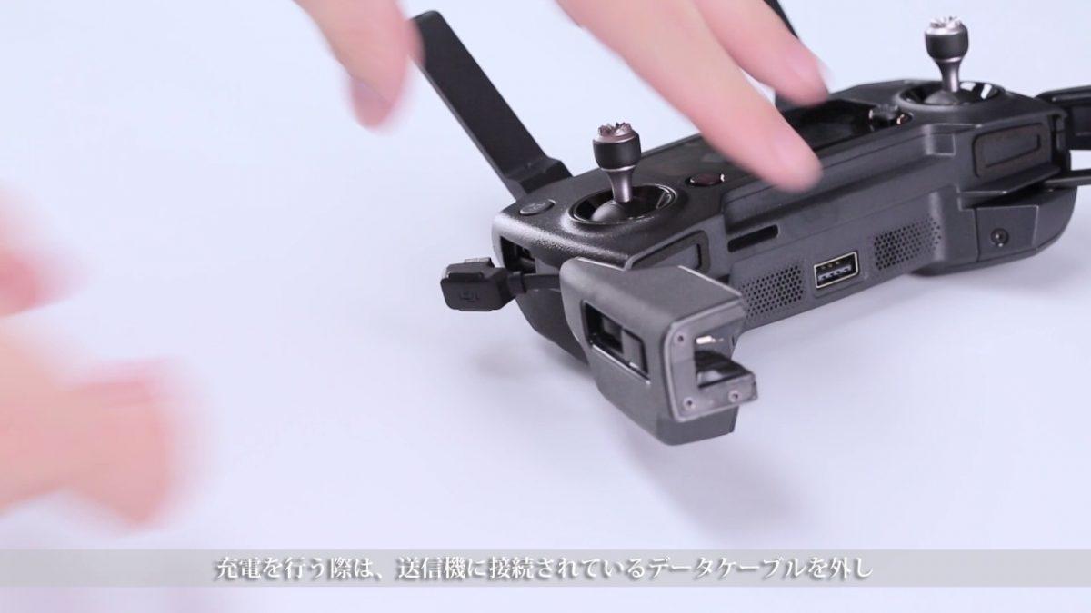 DJI Mavic Proシリーズ・チュートリアルビデオ—送信機の充電方法