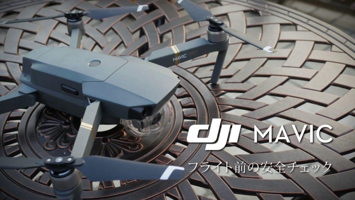 DJI Mavic Proシリーズチュートリアル フライト前の安全チェック