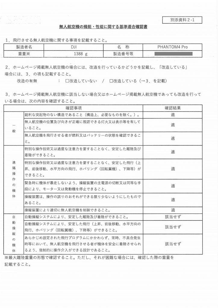 別添資料_無人航空機の機能・性能に関する基準適合確認書