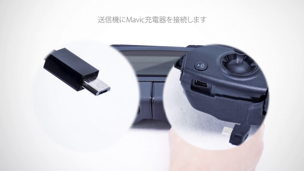 DJI – Quick Tips – Mavic Pro – 送信機充電方法