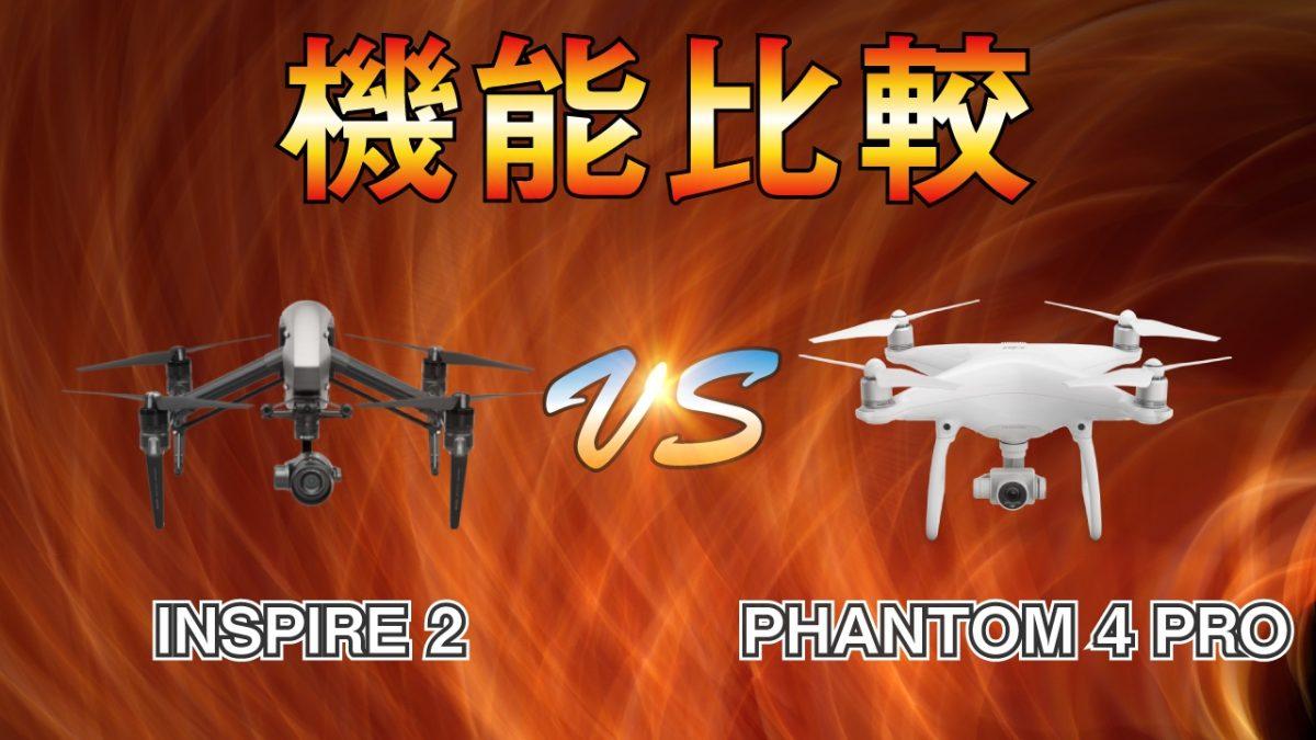 【Tohasen TV】DJI Inspire 2 VS DJI Phantom 4 Pro 空撮の映像と共に画質、機能を徹底比較!