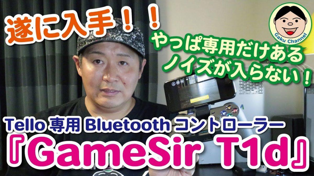 最新!Tello専用GameSir T1dコントローラーの詳細レビュー!