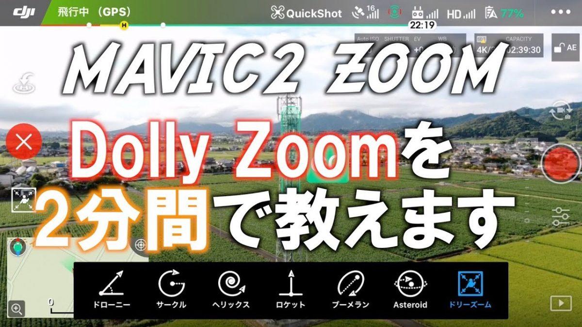 チュートリアル:簡単!Mavic 2 Zoomのドリーズームを2分でマスター!