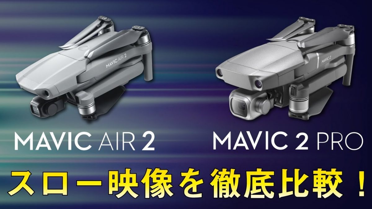 Mavic Air 2 vs Mavic 2 Pro!スロー映像で大きな違いは出るのか!?
