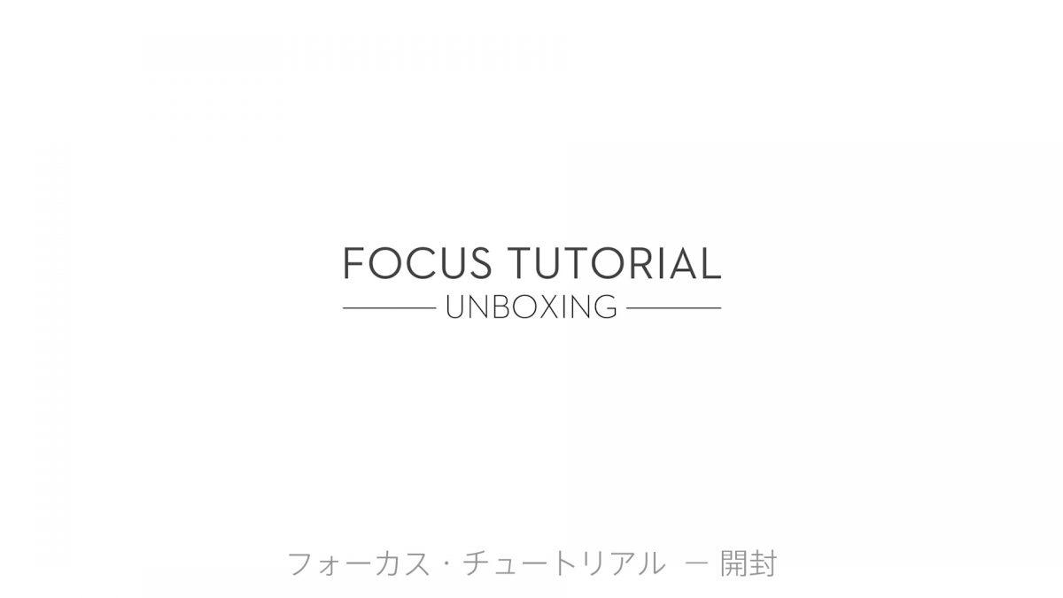 DJI Focus チュートリアル -開封
