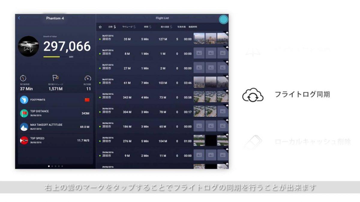 DJI GOアプリシリーズ・チュートリアルビデオ フライドログの同期方法