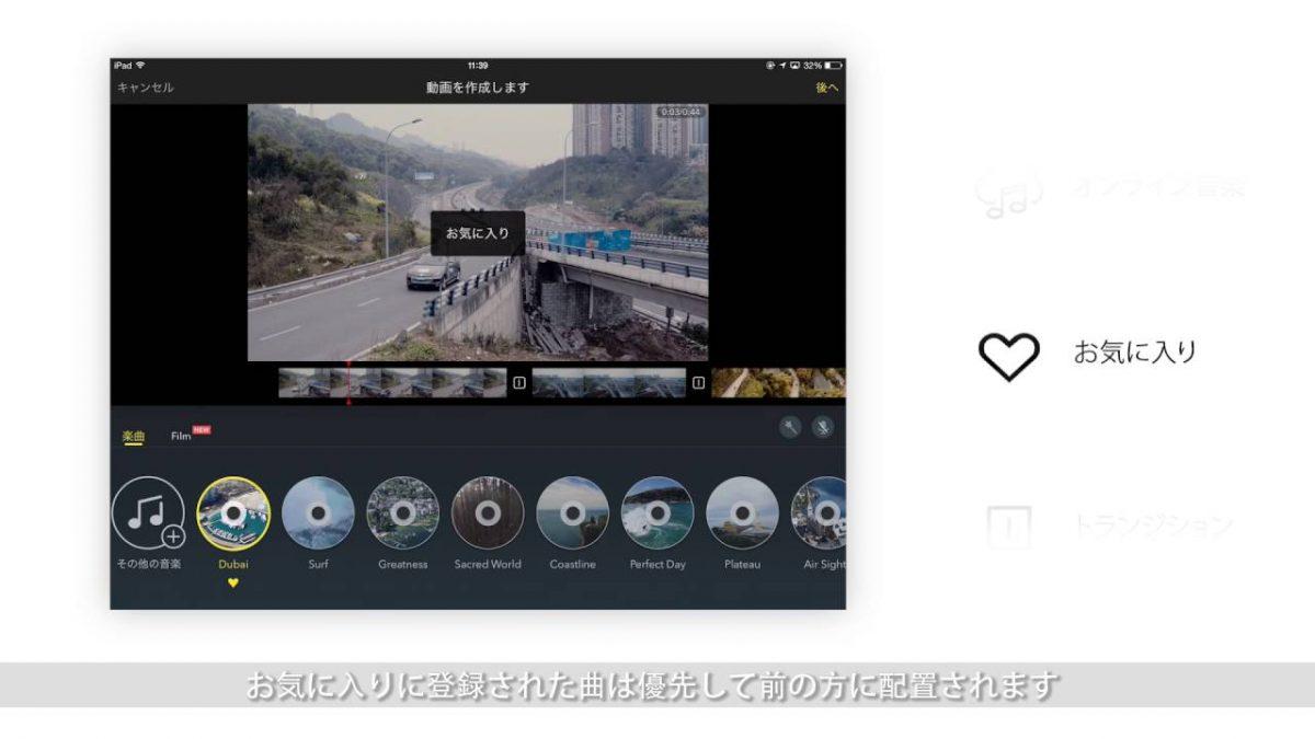 DJI GO ビデオエディター使用方法