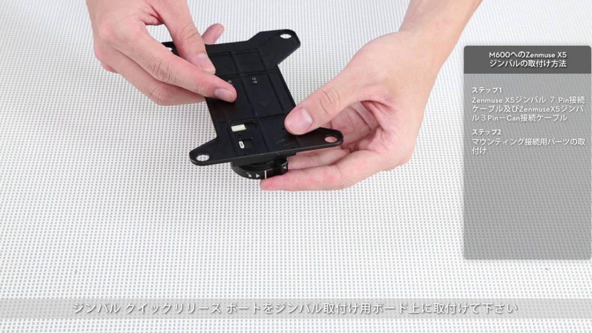 DJI M600へのZenmuseX5 ジンバルの取付け方法