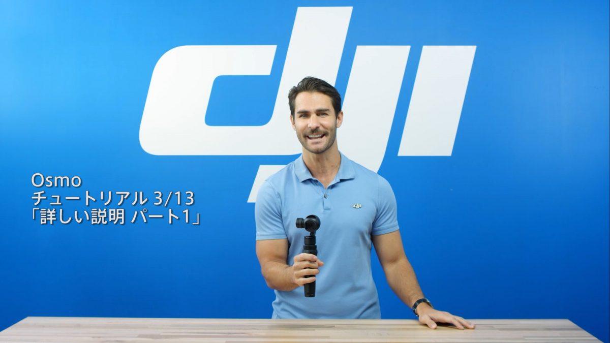 DJI Osmo チュートリアル – 開封 パート1