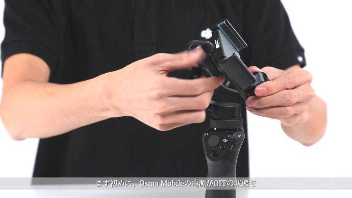 Osmo Mobileのアクティベート及び基本使用方法