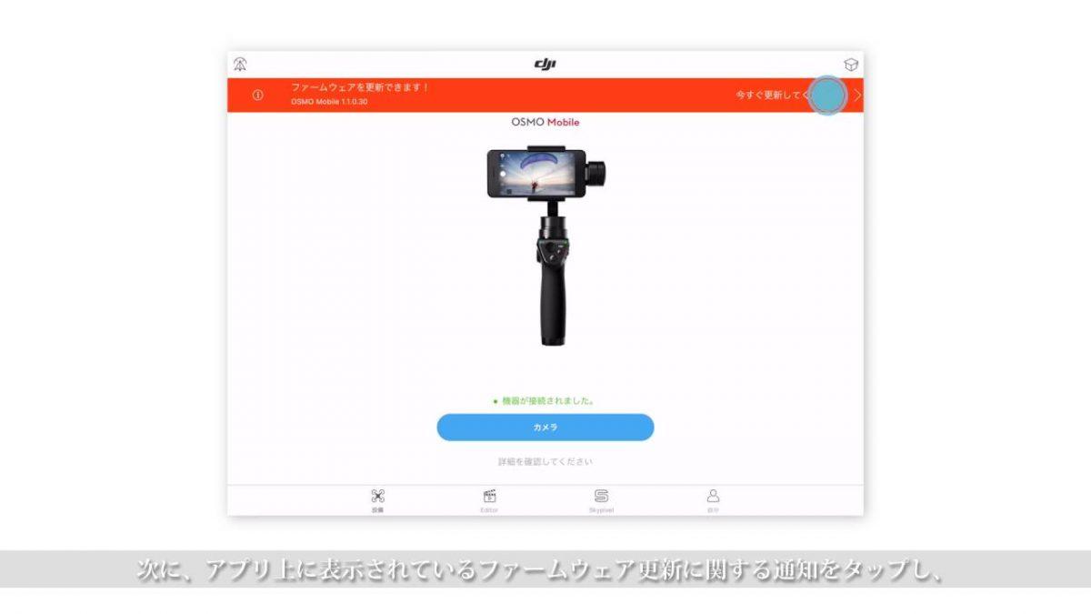 Osmo Mobileのファームウェアアップグレード方法