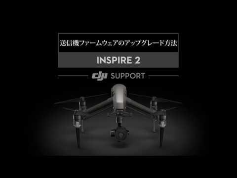 DJI Inspire 2 – 送信機ファームウェアのアップグレード方法
