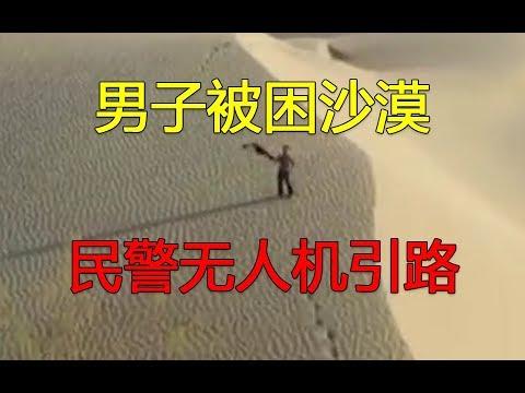 救助+ドローンの活用事例:砂漠で迷った人をドローンで操作し救助に成功!