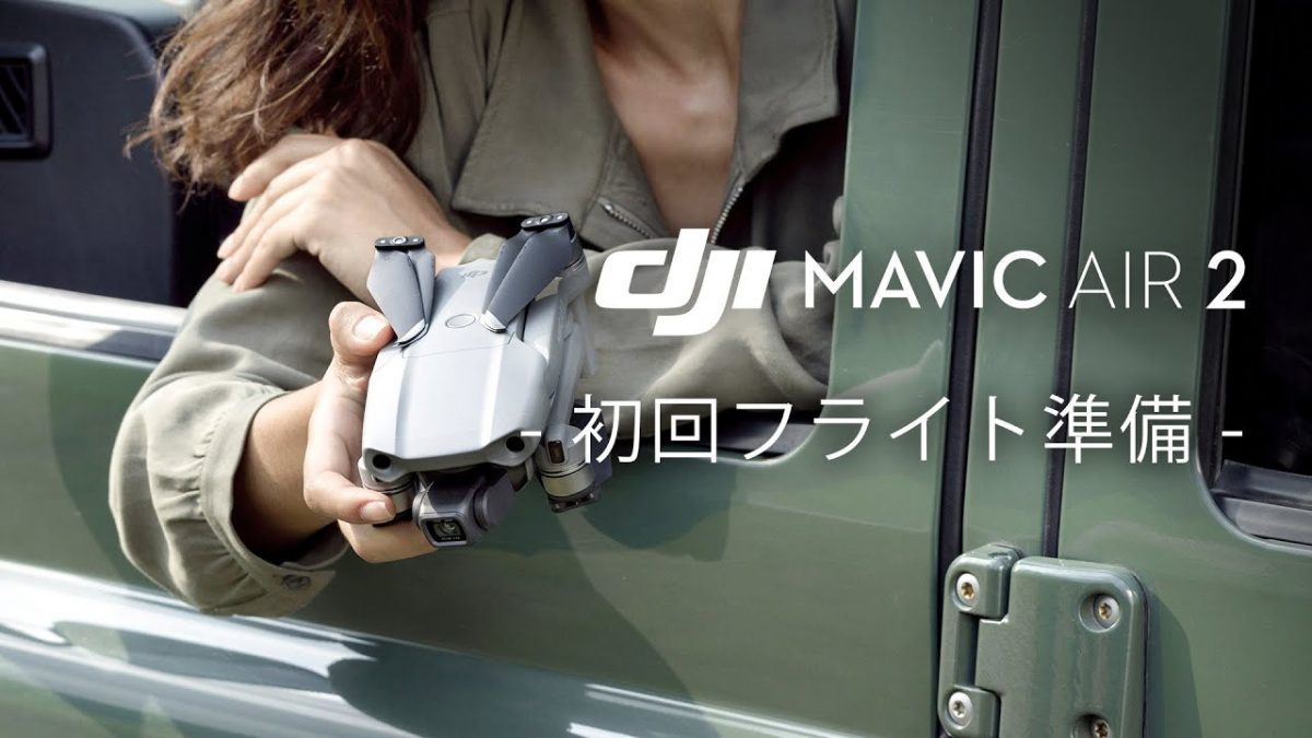 DJI Mavic Air 2 初めてフライトの前に準備すべきことは?